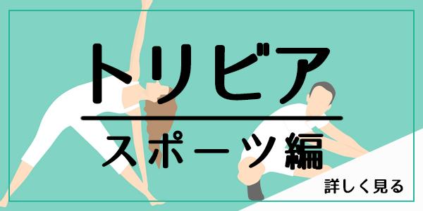 トリビア スポーツ編
